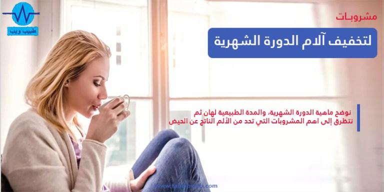 مشروبات لتخفيف الام الدورة الشهرية