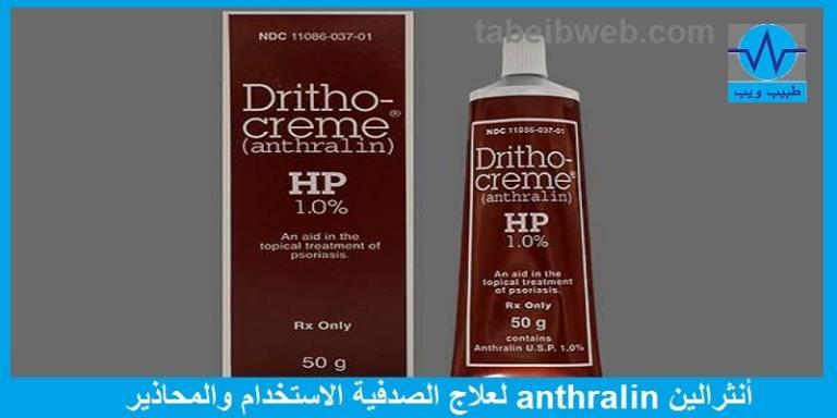 أنثرالين anthralin لعلاج الصدفية الاستخدام والمحاذير