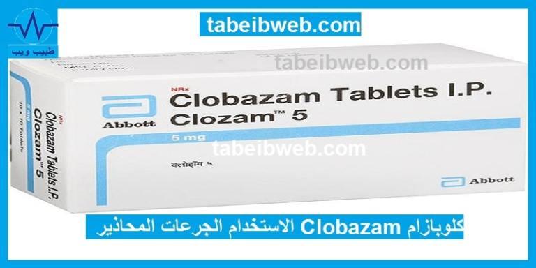 كلوبازام Clobazam الاستخدام الجرعات المحاذير