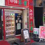 中国茶館 - 外観