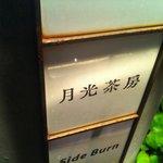 月光茶房 -