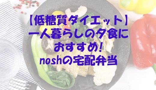 【低糖質ダイエット】一人暮らしの夕食におすすめなnoshの宅配弁当