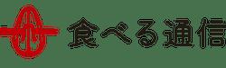 日本食べる通信リーグ