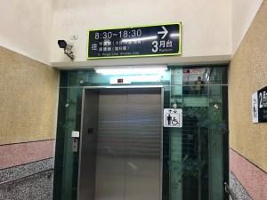 瑞芳駅エレベータ
