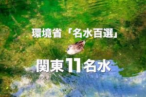 環境省「名水百選」 関東11名水