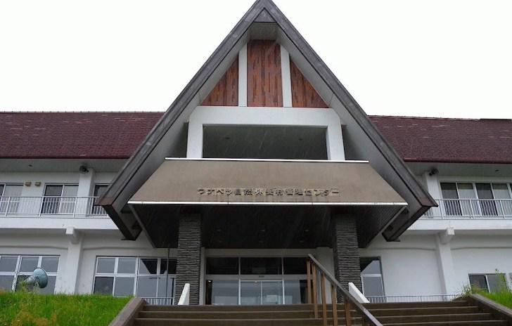ウナベツ自然休養村管理センター