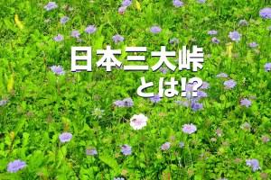 日本三大峠とは!?