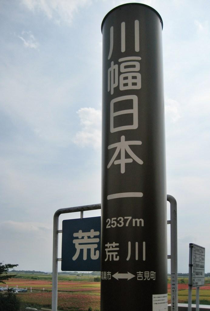 直径71cm、高さ5mの「川幅日本一の標柱」が荒川左岸御成橋たもと(鴻巣市滝馬室地内)に立っています。脇を県道東松山鴻巣線が走るが、実際の「川幅日本一」は630m上流になります