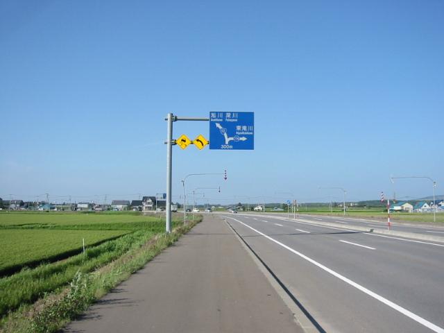 国道12号直線部分北端