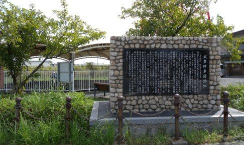 武豊停車場跡