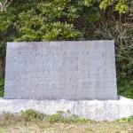 椰子の実記念碑・歌碑
