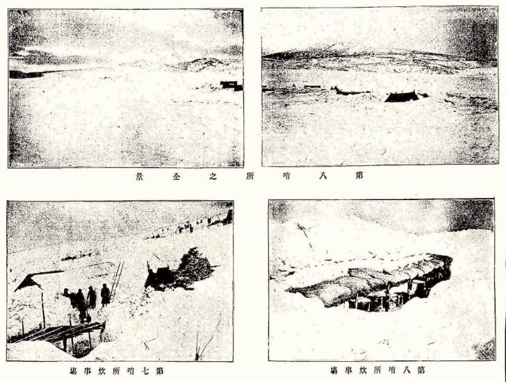 雪中行軍遭難事件『報告書』