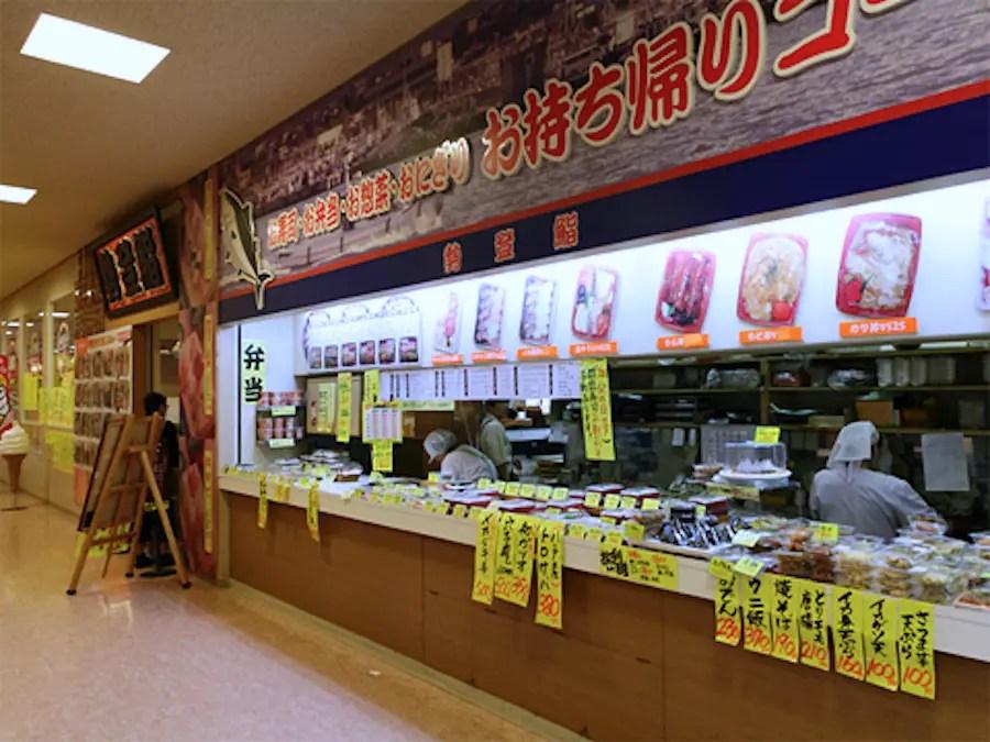 勢登鮨 八食センター支店