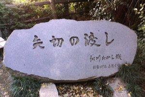 『矢切の渡し』歌碑