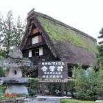重要文化財旧大戸家住宅