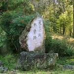 「是より北木曽路」の碑