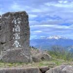 鈴蘭高原展望台