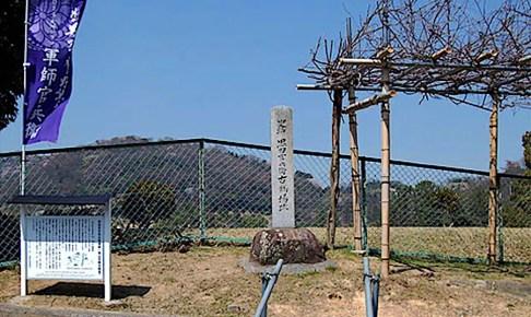 青山古戦場跡