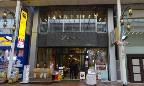 ユーハイム神戸元町本店