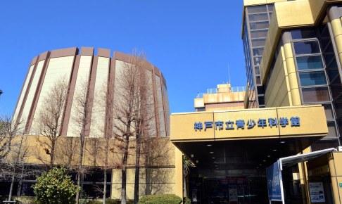神戸市立青少年科学館