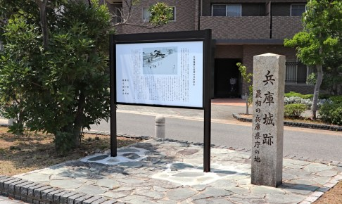 兵庫城・初代兵庫県庁跡