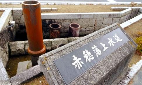 赤穂藩上水道モニュメント