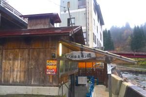 八町温泉共同浴場「亀ノ湯」