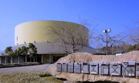 越前陶芸村文化交流会館