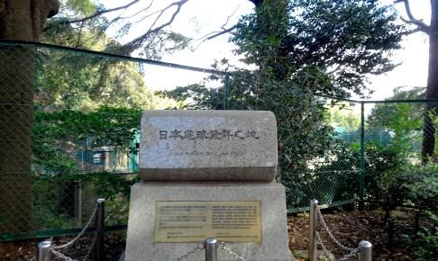 日本庭球発祥の地碑(テニス発祥の地)
