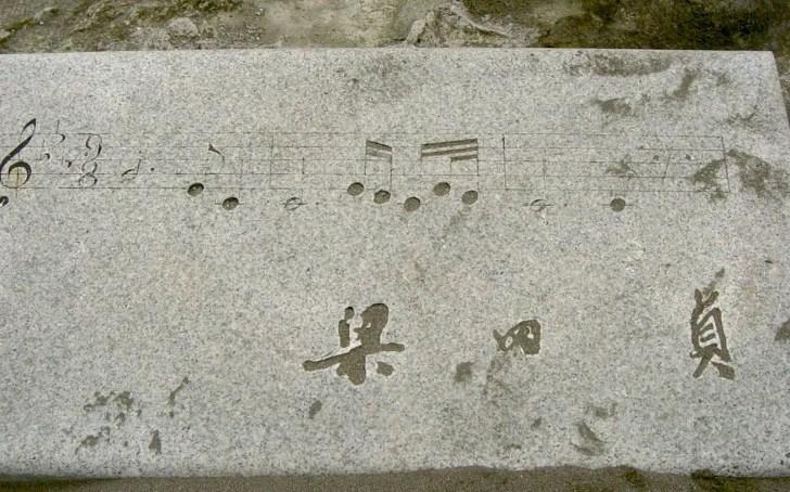 『城ヶ島の雨』詩碑・譜碑