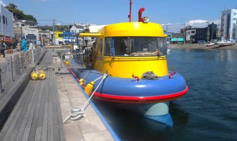 水中観光船「にじいろさかな号」