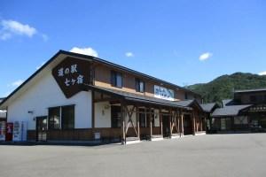 道の駅七ヶ宿