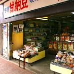 佐藤菓子店(古町通)