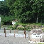 高松城水攻め史跡公園(蛙ヶ鼻築堤跡)