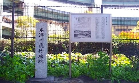 木津川飛行場跡