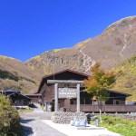 法華院温泉山荘