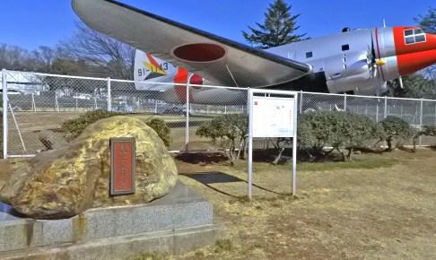 航空発祥の地碑