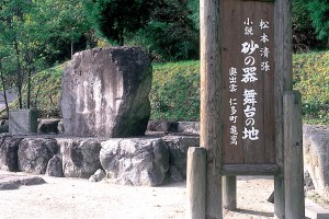 湯野神社( 松本清張『砂の器』記念碑)