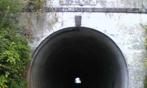 長尾隧道(長尾トンネル)