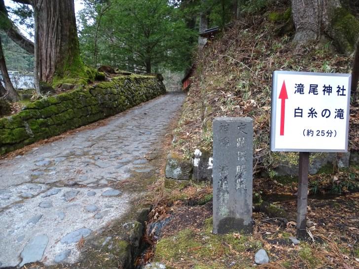 日光史跡探勝路(滝尾神社コース)