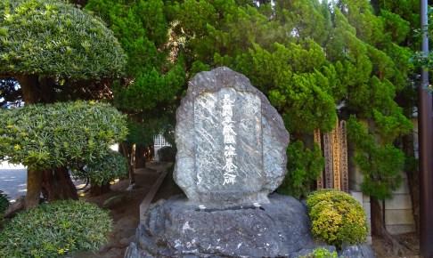 長谷川平蔵供養碑(戒行寺)