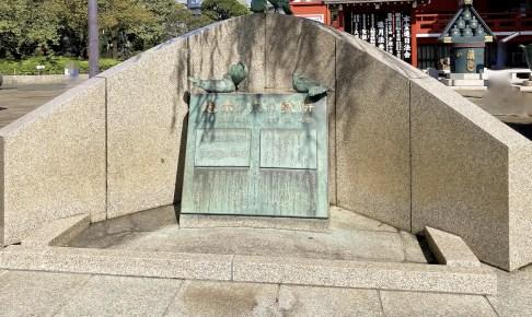 鳩ポッポの歌碑