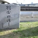 羽田の渡し跡