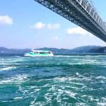 うずしお観潮船(鳴門観光汽船)