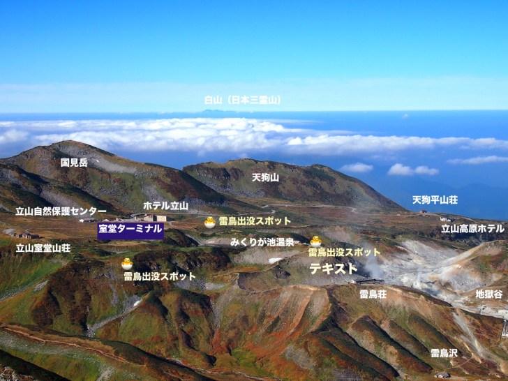 室堂平・天狗平Photo Map