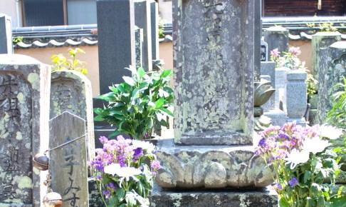 遍照寺(金子みすゞ墓所)