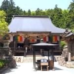 立石寺・根本中堂