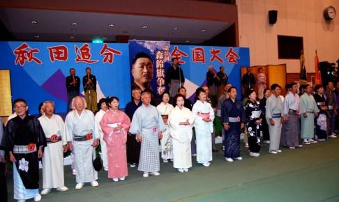 秋田追分全国大会