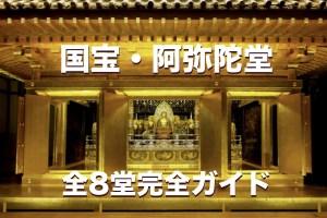 国宝・阿弥陀堂