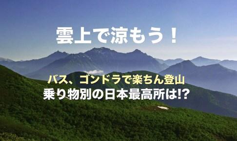 乗り物別の日本最高所は!?